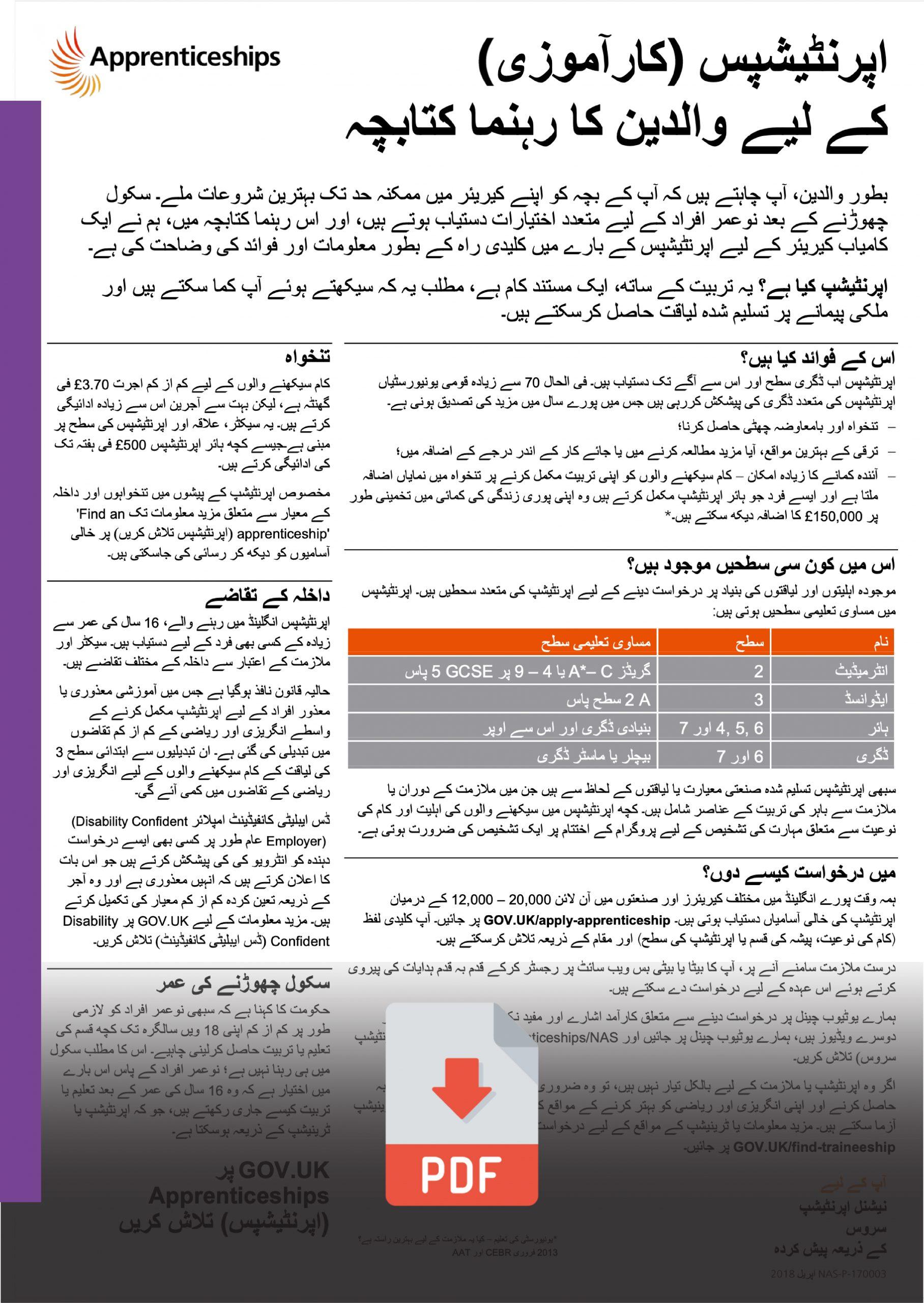 Urdu - Parents Guide to Apprenticeships